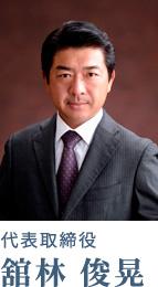 代表取締役 舘林俊晃